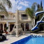 Вилла в городе Пафос                              241.00 м2, 3 спальни
